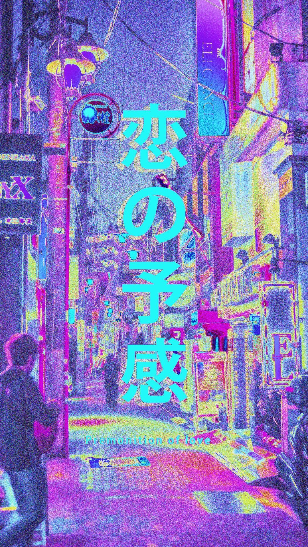 Aesthetic Vaporwave Phone Wallpapers On Wallpaperdog