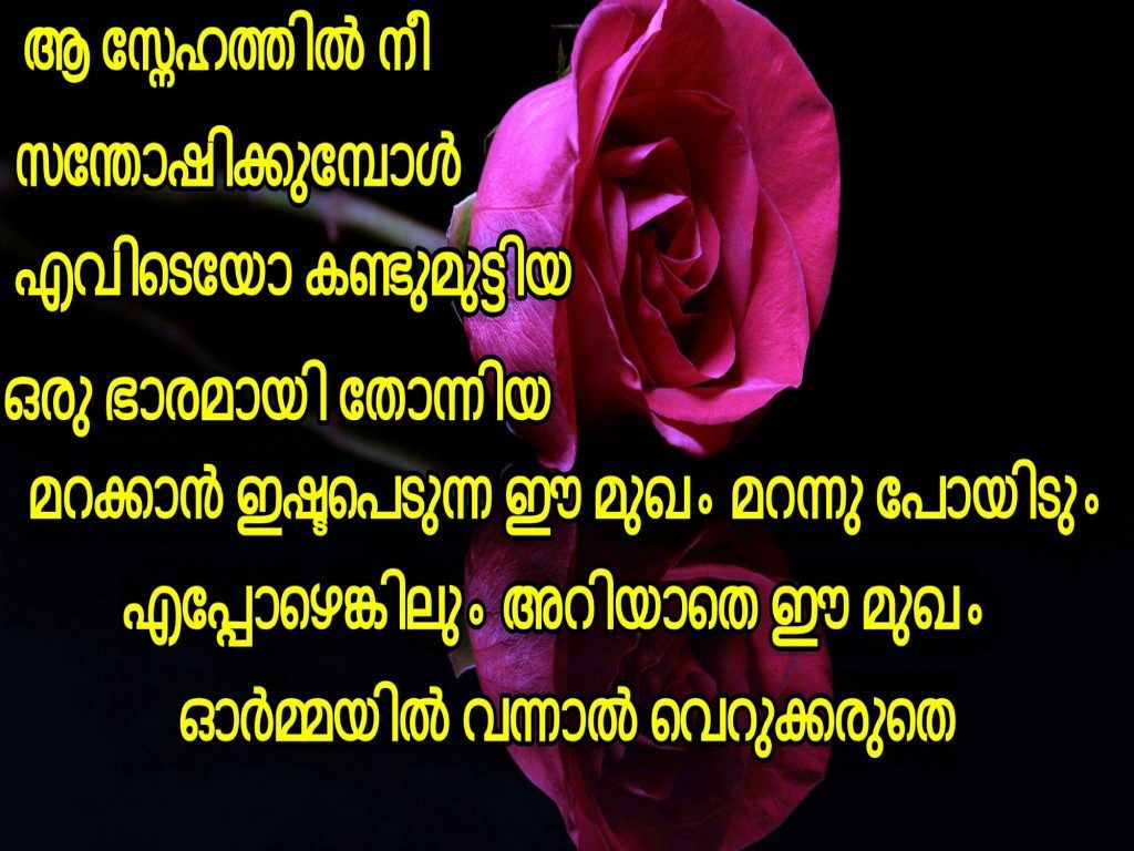 Malayalam Romantic Good Morning Wallpapers On Wallpaperdog